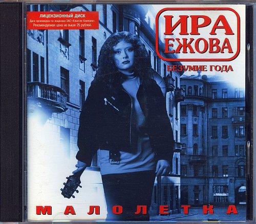 Ира Ежова - Малолетка (1998)