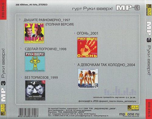 Руки вверх! - mp3 (2006)