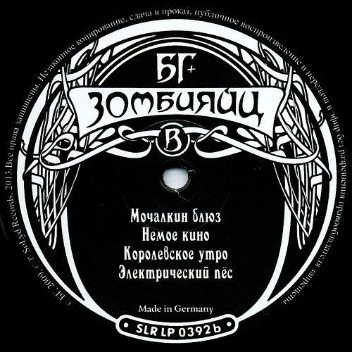 Аквариум - Зомбияйц (1998/2013) [SoLyd Records – SLR LP 0392]
