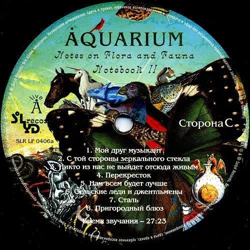 Аквариум - Записки о Флоре и Фауне (1982/2013) [SoLyd Records – SLR LP 0405/6]