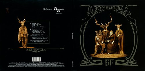 Аквариум - Зомбияйц (1998) [SoLyd Records – SLR LP 0392 (2013)]