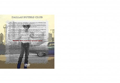 Далласский клуб покупателей / Dallas Buyers Club (2013)