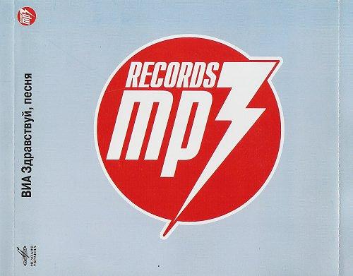 ВИА Здравствуй, песня - mp3 (2008)