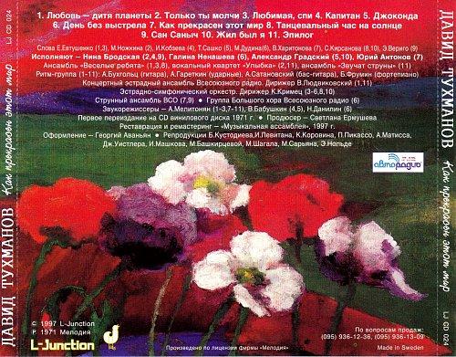 Тухманов Давид - Как прекрасен этот мир (1971)