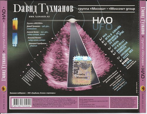 Тухманов Давид и группа  Москва - НЛО (2007)