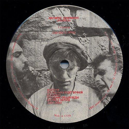 Наутилус Помпилиус - Разлука (1986/1991) [LP ERIO С60-00013-14]