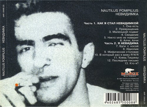 Наутилус Помпилиус - Невидимка (1994)