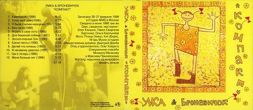Умка и Броневичок - Компакт (1998)