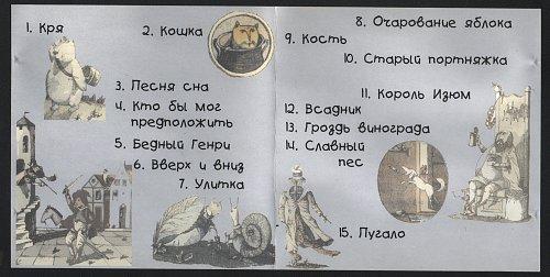 Умка и Броневичок - Песни сна (Заповедник & Умка) (2002)