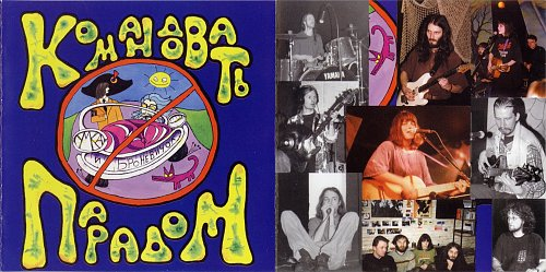 Умка и Броневичок - Командовать парадом (1999)