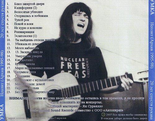 Умка и Броневичок - Неолит (Архив 1995-98) (2005)