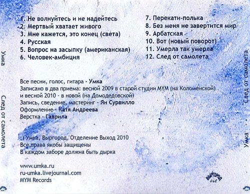 Умка и Броневичок - След от самолета (2010)