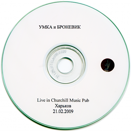 Умка и Броневичок - Live In Churchill Music Pub (2009)