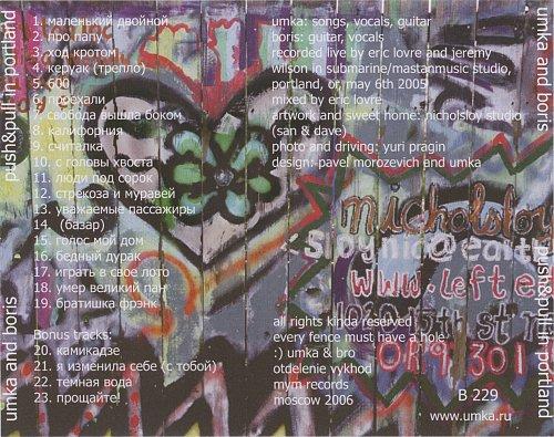 Умка и Броневичок - Push'n'Pull In Portland (2006)