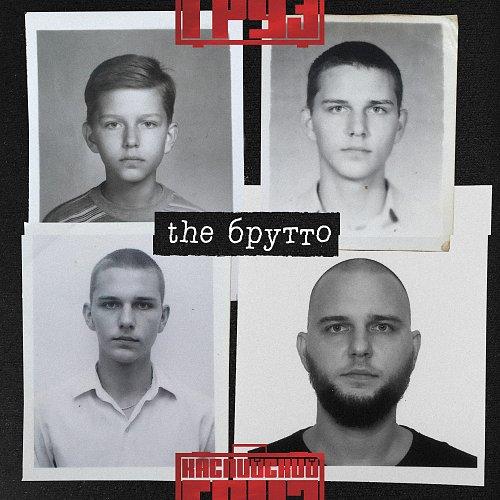 Каспийский Груз - the Брутто (2016)