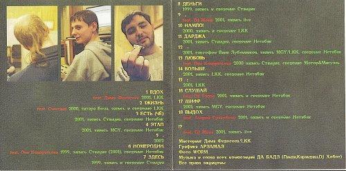 Дабац - Нетабак (2002)