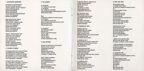 Умка и Броневичок - Ход кротом (2000)