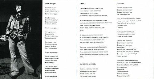 Умка и Броневичок - Вельтшмерц (2000)