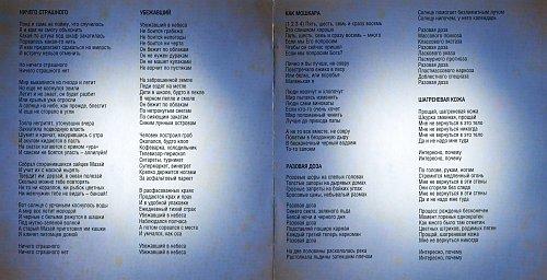 Умка и Броневичок - Ничего страшного (2006)