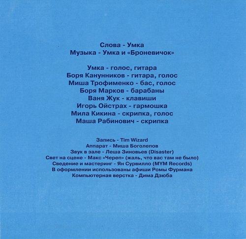 Умка и Броневичок - Концерт в к-т 'Улан-Батор' (2001)