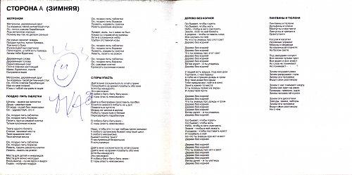 Умка и Броневичок - Заначка (2001)