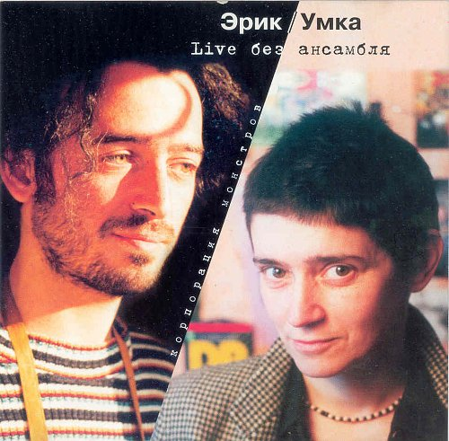Умка и Броневичок - Live без ансамбля (Эрик и Умка) (2003)