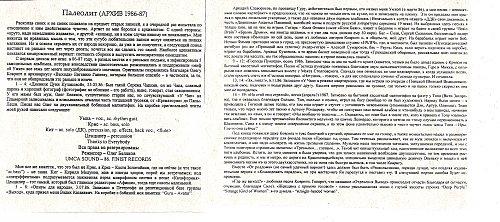 Умка и Броневичок - Палеолит (Архив 1986-87) (2005)