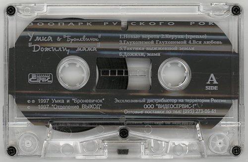 Умка и Броневичок - Дожили, мама (1997)