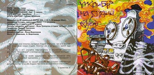 Умка и Броневичок - на студии АнТроп (2004)
