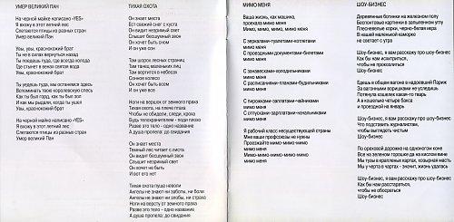 Умка и Броневичок - Кино из одуванчиков (2000)