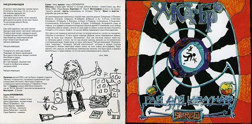 Умка и Броневичок - Рай для инвалидов (2002)