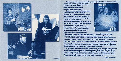 Наутилус Помпилиус - Титаник на Фонтанке 1996 (Apex Records)