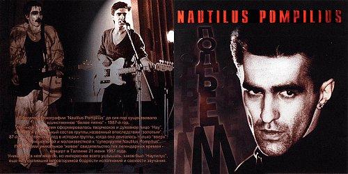 Наутилус Помпилиус - Подъем 1997 (Tutti Rec.)