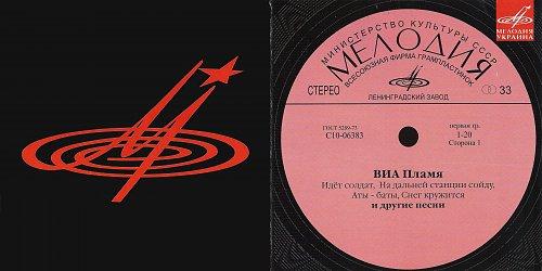 ВИА Пламя - Лучшее (2008)