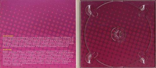 Ротару София - Ретро-коллекция (2008)