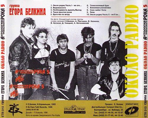Группа Егора Белкина - Около радио (1985)