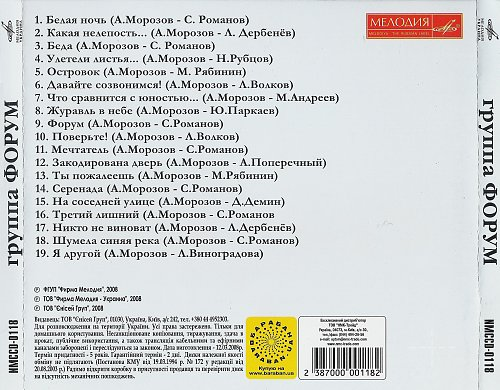 Форум - Группа 'Форум' (2008)