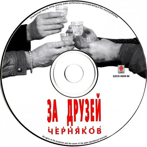 Черняков Владимир - За друзей (1996)