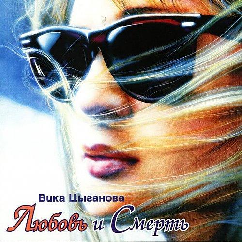 Цыганова Вика - Любовь и смерть (1996)