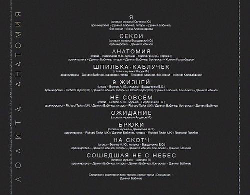 Лолита - Анатомия (2014)