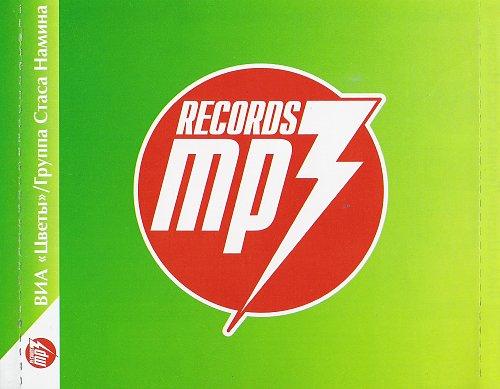 Цветы (группа Стаса Намина) - mp3 (2007)
