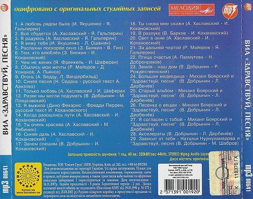 ВИА Здравствуй, песня - mp3 (2007)