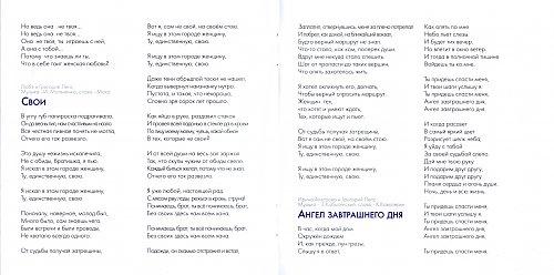 Лепс Григорий - Дуэты (2012)