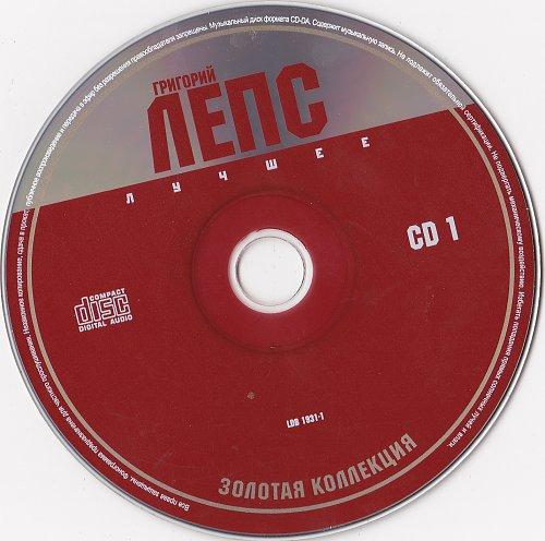 Григорий Лепс - Золотая коллекция. Лучшее (2009)