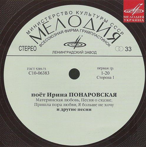 Понаровская Ирина - Лучшее (2008)