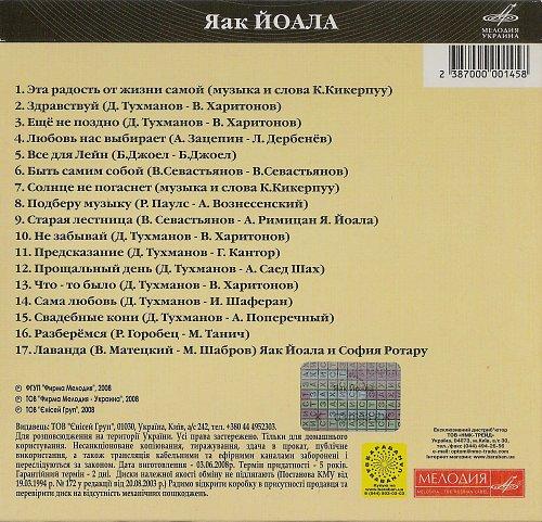 Йоала Яак - Лучшее (2008)