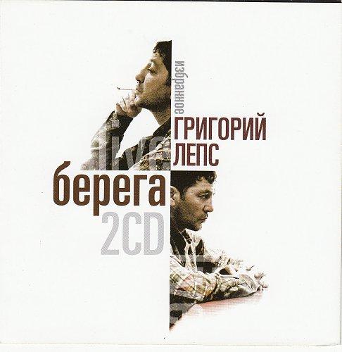Лепс Григорий - Берега. Избранное. Live (2011)