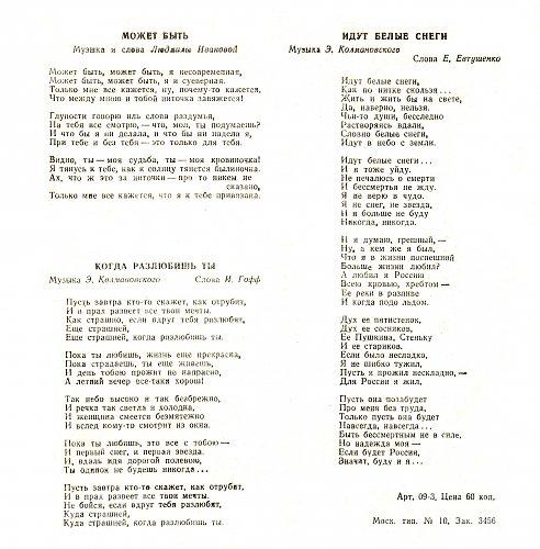 Великанова Гелена - 1. Клён ты мой опавший (1968) [Flexi ГД-0001063-4]