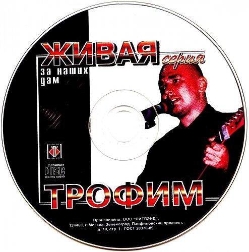 Трофимов Сергей - За наших дам (2001)