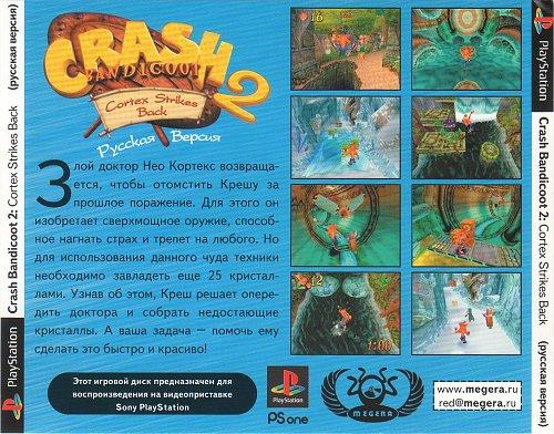 Crash Bandicoot 2 Cortex Strikes Back